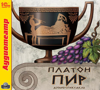 Платон  Пир (Аудиокнига MP3)