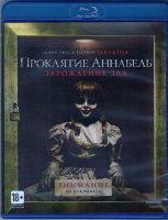 Проклятие Аннабель Зарождение зла (Blu-ray)