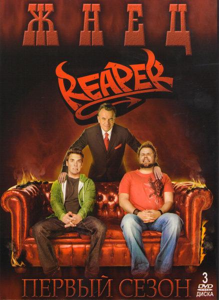 Жнец 1 Сезон (18 серий) (3 DVD) на DVD