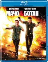 Мачо и Ботан (Blu-ray)