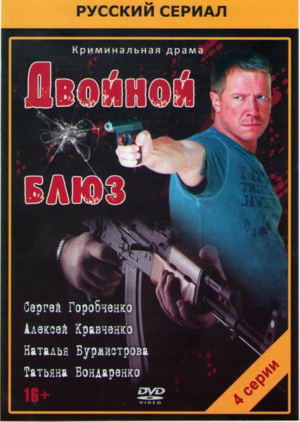 Двойной блюз (4 серии) на DVD