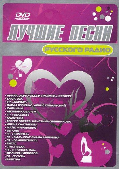 Лучшие песни Русского радио на DVD