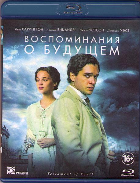 Воспоминания о будущем (Blu-ray) на Blu-ray