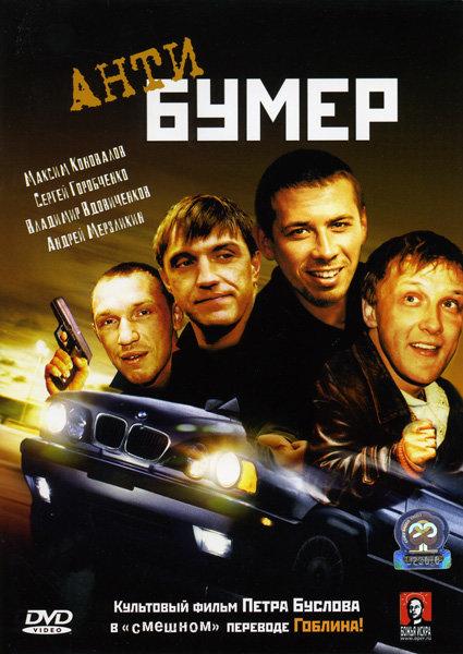 Антибумер на DVD
