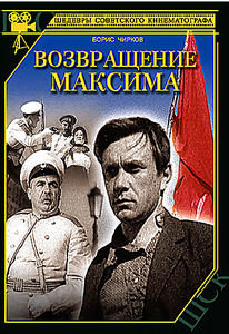 Возвращение Максима на DVD
