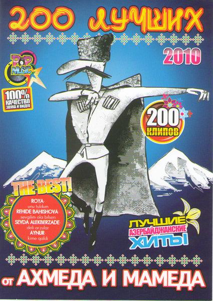 200 лучших от Ахмеда и Мамеда 2010 на DVD