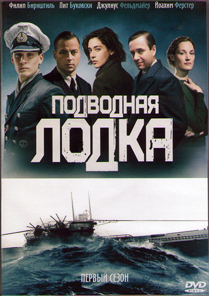 Подводная лодка 1 Сезон (8 серий) (2DVD) на DVD