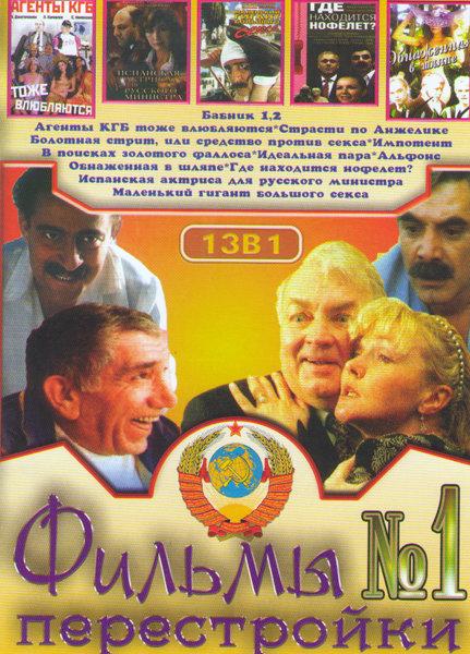 Фильмы перестройки 1 (Агенты КГБ тоже влюбляются / Страсти по Анжелике / Бабник / Бабник 2 / В поисках золотого фаллоса / Испанская актриса для русско на DVD
