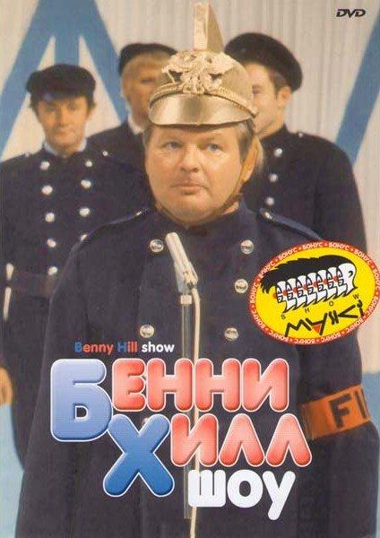 Бенни Хилл шоу (25 выпусков) / Маски шоу (20 сюжетов) на DVD