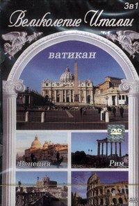 Великолепие Италии (Рим и Ватикан / Венеция / Флоренция) на DVD