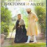 Виктория и Абдул (Blu-ray)*
