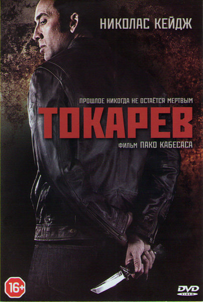 Токарев (Гнев) на DVD