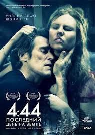 4:44 Последний день на Земле на DVD