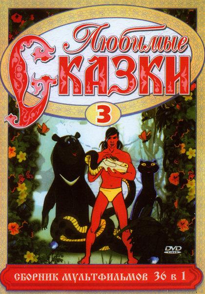 Любимые сказки 3 (36 в 1) на DVD