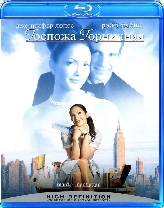 Госпожа горничная (Blu-ray) на Blu-ray