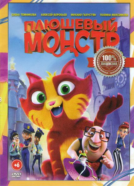 Плюшевый монстр  на DVD