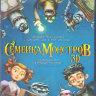 Семейка монстров 3D+2D (Blu-ray 50GB)