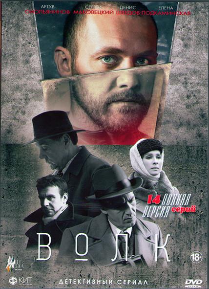 Волк (14 серий) (2DVD)* на DVD