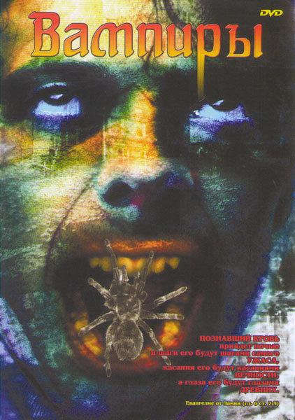 Вампиры (Дракула 1,2,3 / Дракула 2000 / Дракула 3000 / Эра вампиров / Метаморфозы / Тень вампира / Влад / Легенда о вампире / Кровь и шоколад / Восста на DVD