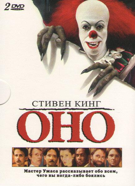 Оно (2 DVD) на DVD