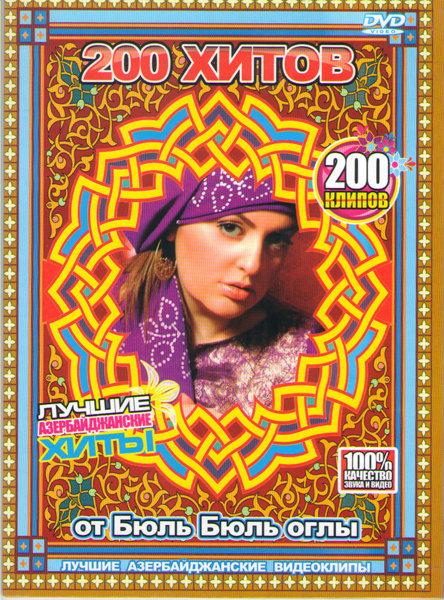 200 хитов 2010 от Бюль Бюль Оглы на DVD
