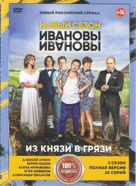 Ивановы Ивановы 2 Сезон (20 серий)