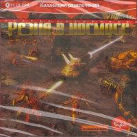 Резня в космосе (PC CD)