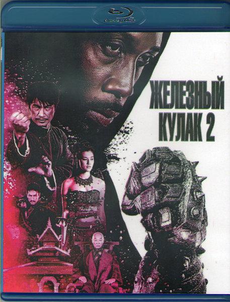 Человек с железными кулаками 2 (Железный кулак 2) (Blu-ray) на Blu-ray