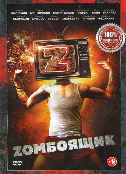 Zомбоящик  на DVD