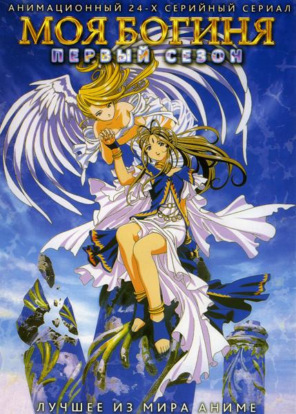 Моя богиня! 1 Сезон (24 эпизода) на 2 DVD на DVD