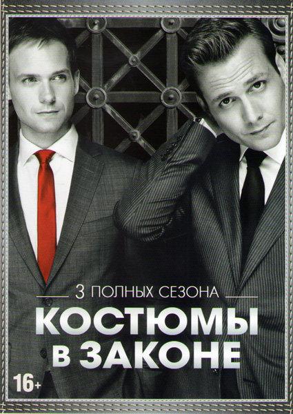 Форс мажоры (Костюмы в законе / Иски) 1,2,3 Сезоны (40 серий)  на DVD