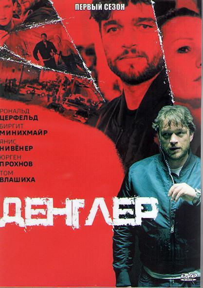 Денглер 1 Сезон (5 серий) (2DVD) на DVD
