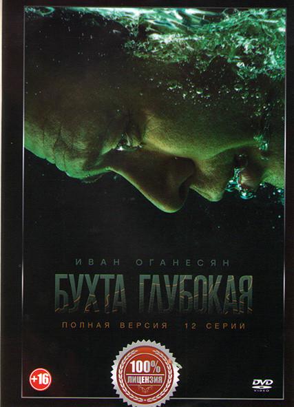 Бухта Глубокая (12 серий) на DVD