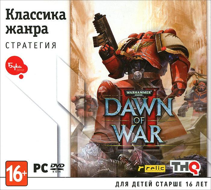 Классика жанра Warhammer 40000 Dawn of War II (PC DVD)