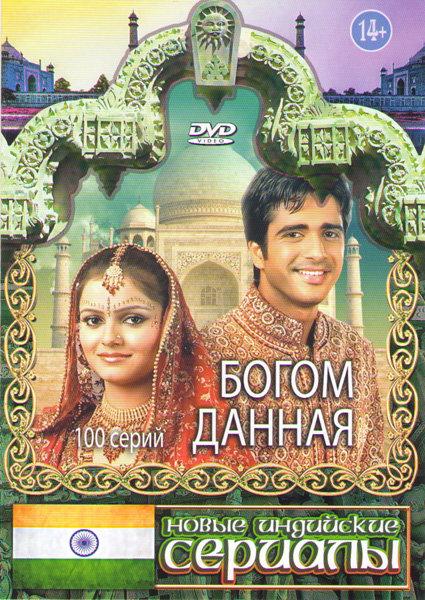 Богом данная (100 серий) на DVD