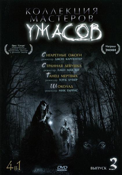 Коллекция мастеров ужасов 3 (Сигаретные ожоги / Странная девушка / Танец мертвых / Шоколад) 4 в 1 на DVD