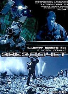 Звездочёт на DVD