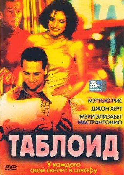 Таблоид  на DVD