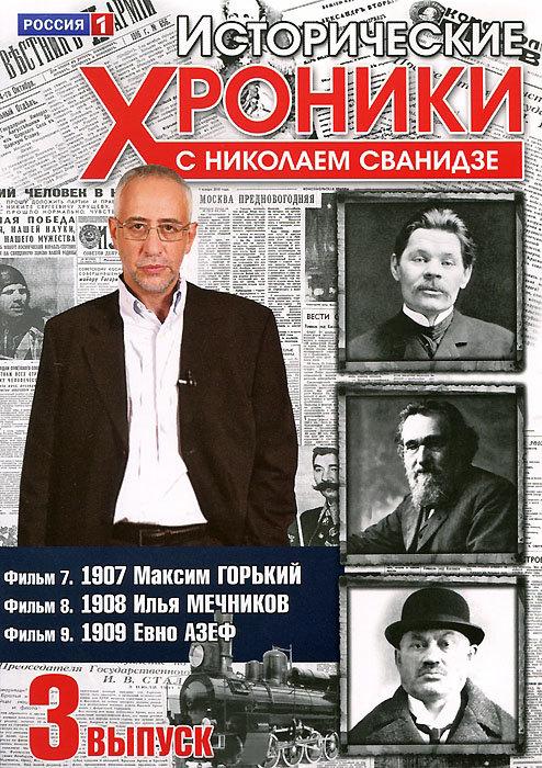 Исторические хроники с Николаем Сванидзе 3 Выпуск 7,8,9 Фильмы на DVD