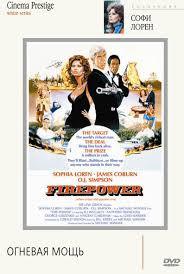 Огневая мощь на DVD