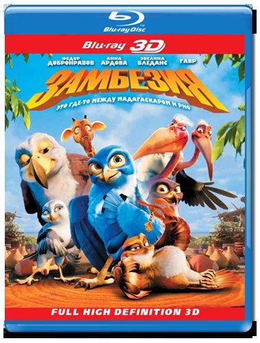 Замбезия 3D+2D (Blu-ray 50GB) на Blu-ray