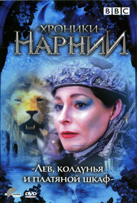 Хроники Нарнии: Лев, ведьма и платяной шкаф на DVD