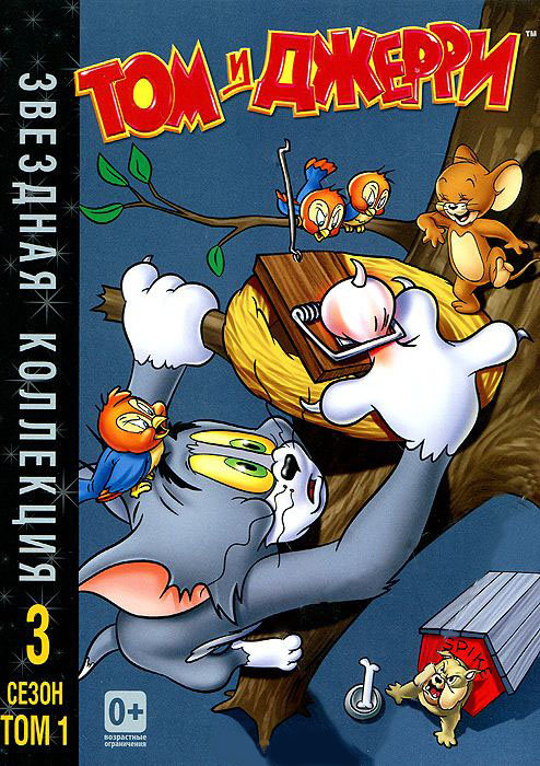Том и Джерри Звездная коллекция 3 Сезон 1 Том (18 серий) на DVD