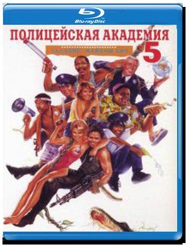 Полицейская академия 5 Место назначения Майами бич (Blu-ray)* на Blu-ray
