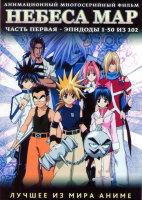 Небеса Мар 1 Часть (50 серий) (4 DVD)