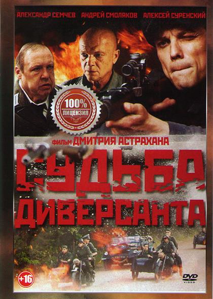 Судьба диверсанта* на DVD
