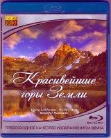 Красивейшие горы Земли (Blu-ray)