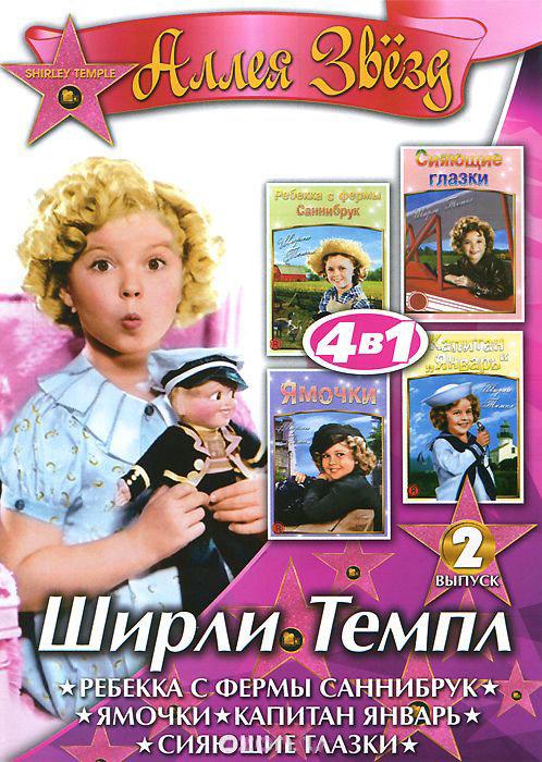 Ширли Темпл 2 Выпуск (Ребекка с фермы Саннибрук / Ямочки / Сияющие глазки / Капитан Январь) на DVD