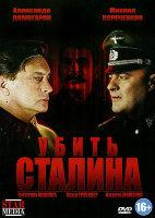 Убить Сталина (8 серий)