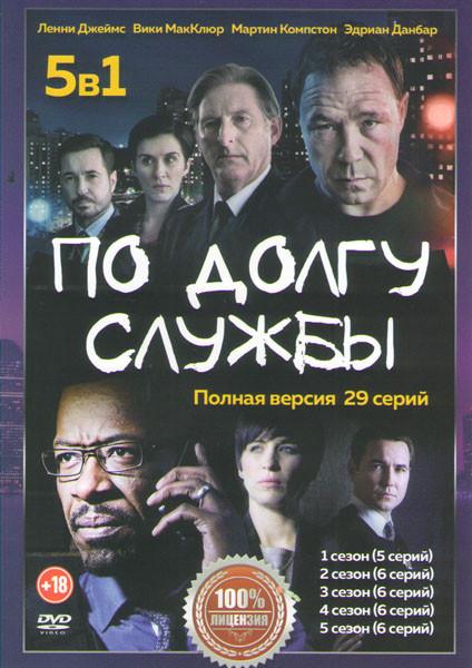 По долгу службы 5 Сезонов (29 серий) на DVD